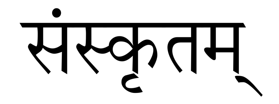 1200px-The_word_संस्कृतम्_(Sanskrit)_in_Sanskrit.svg